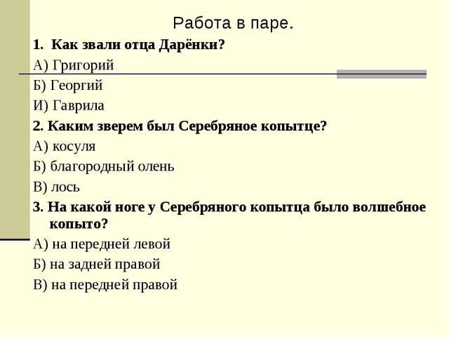 Работа в паре. 1. Как звали отца Дарёнки? А) Григорий Б) Георгий И) Гаврила 2...