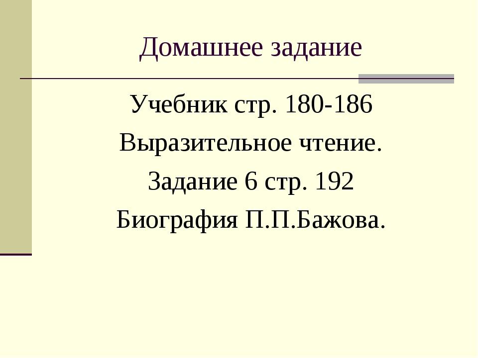Домашнее задание Учебник стр. 180-186 Выразительное чтение. Задание 6 стр. 19...