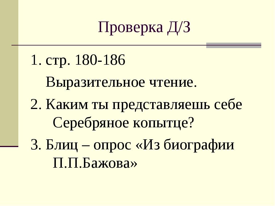 Проверка Д/З 1. стр. 180-186 Выразительное чтение. 2. Каким ты представляешь...