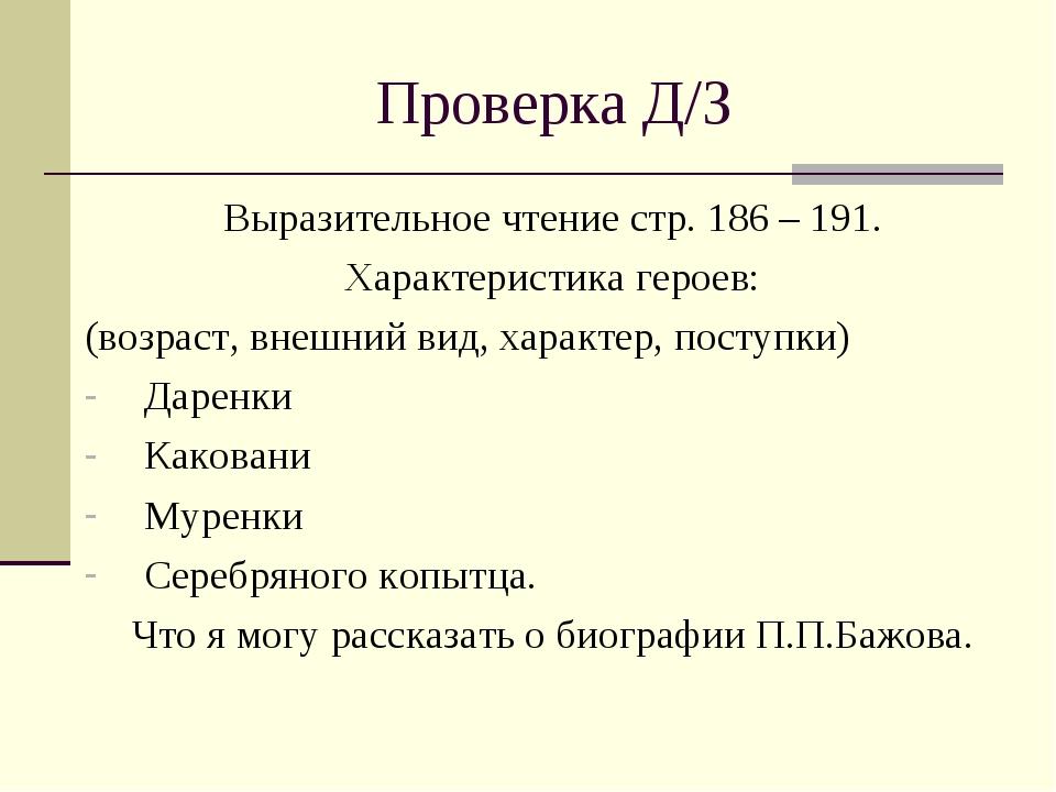 Проверка Д/З Выразительное чтение стр. 186 – 191. Характеристика героев: (воз...