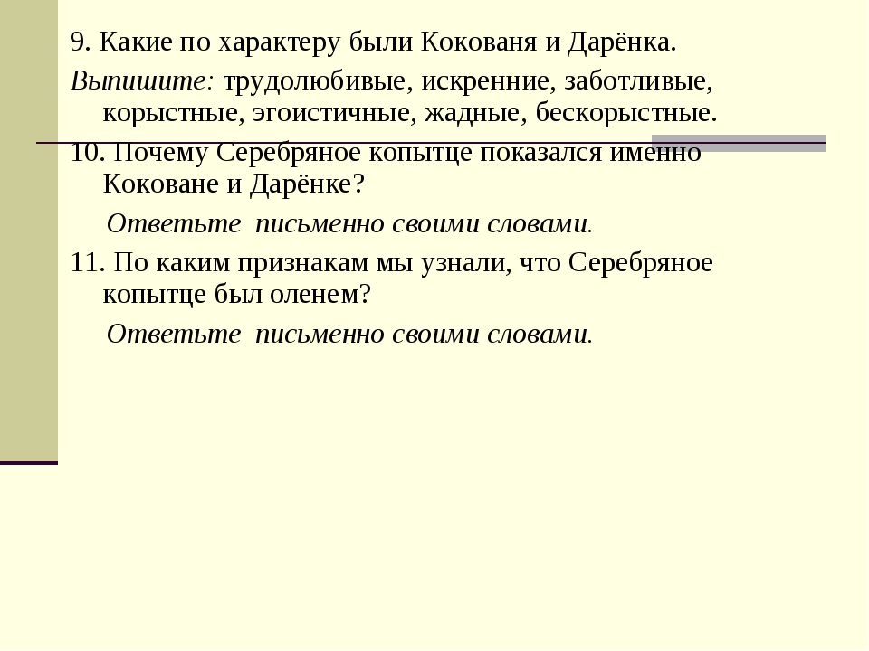 9. Какие по характеру были Кокованя и Дарёнка. Выпишите: трудолюбивые, искрен...