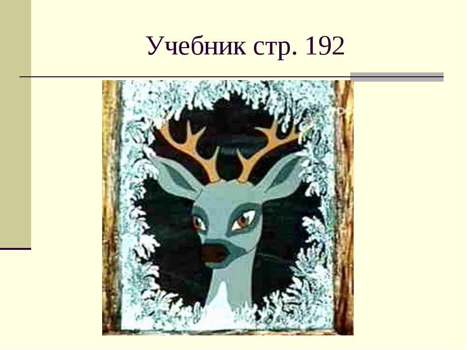 Учебник стр. 192