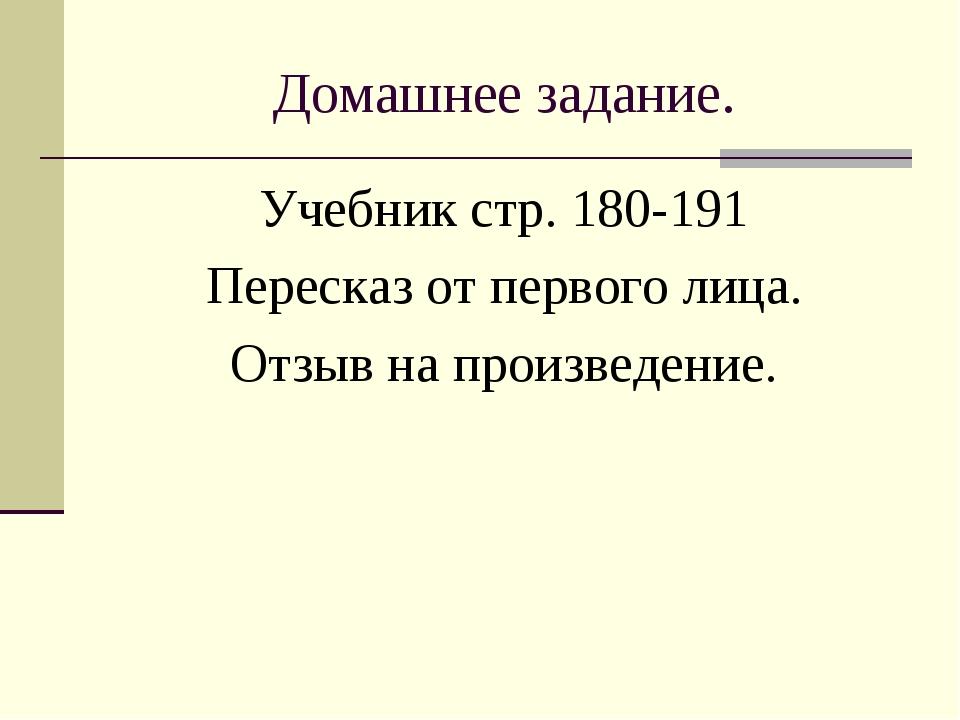 Домашнее задание. Учебник стр. 180-191 Пересказ от первого лица. Отзыв на про...