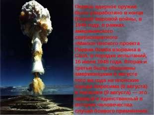 Первое ядерное оружие было разработано в конце Второй мировой войны, в 1944 г