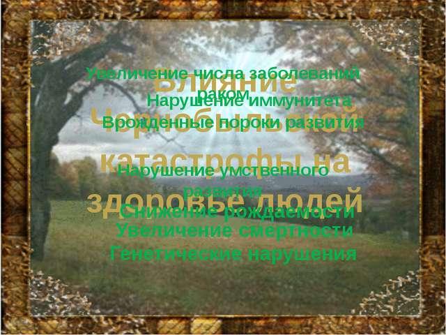 Влияние Чернобыльской катастрофы на здоровье людей Снижение рождаемости Увел...