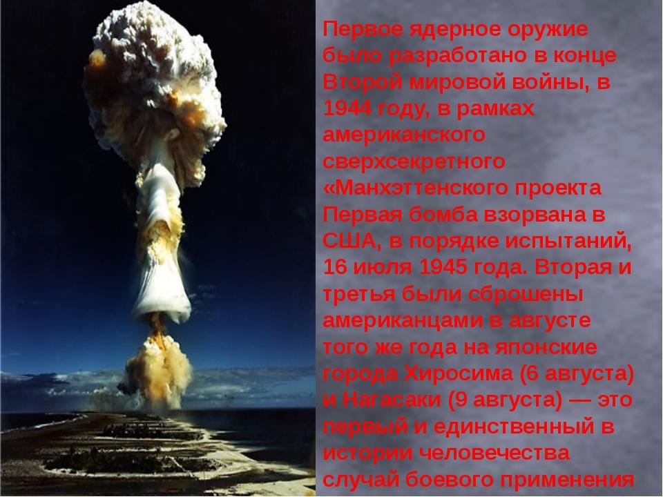 Первое ядерное оружие было разработано в конце Второй мировой войны, в 1944 г...