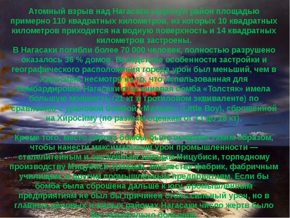 Атомный взрыв над Нагасаки затронул район площадью примерно 110 квадратных ки...