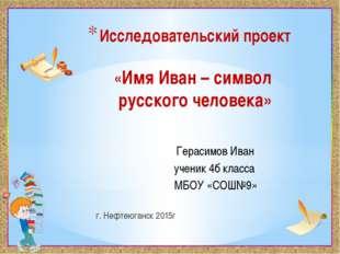 Исследовательский проект «Имя Иван – символ русского человека» Герасимов Иван