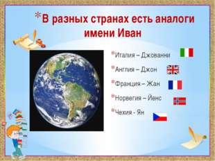 В разных странах есть аналоги имени Иван Италия – Джованни Англия – Джон Фран