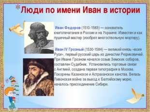 Люди по имени Иван в истории Иван Федоров(1510-1583) — основатель книгопечат