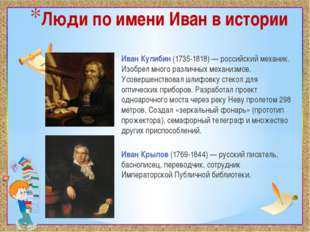 Люди по имени Иван в истории Иван Кулибин(1735-1818) — российский механик. И