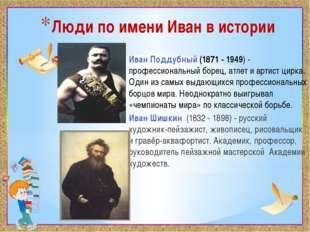 Люди по имени Иван в истории Иван Поддубный (1871 - 1949) - профессиональный