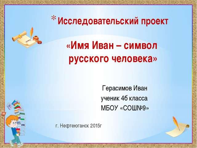 Исследовательский проект «Имя Иван – символ русского человека» Герасимов Иван...
