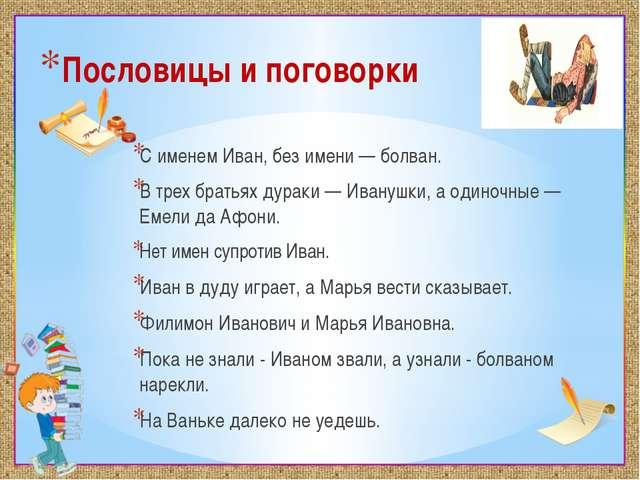 Пословицы и поговорки С именем Иван, без имени — болван. В трех братьях дурак...