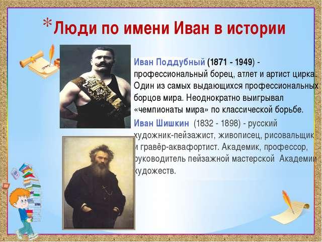 Люди по имени Иван в истории Иван Поддубный (1871 - 1949) - профессиональный...