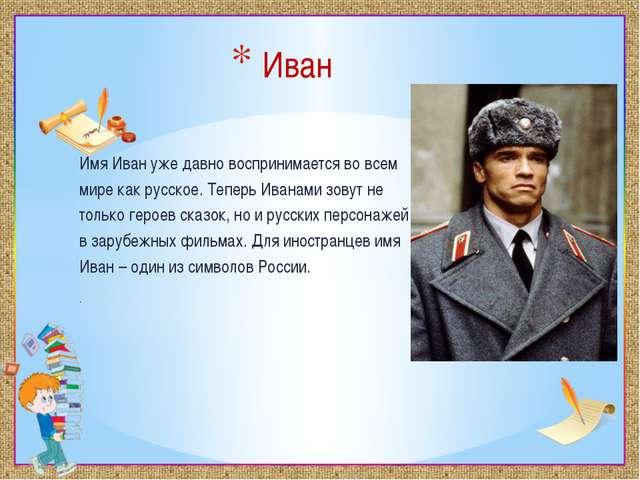 Имя Иван уже давно воспринимается во всем мире как русское. Теперь Иванами з...