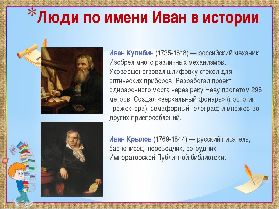 Люди по имени Иван в истории Иван Кулибин(1735-1818) — российский механик. И...