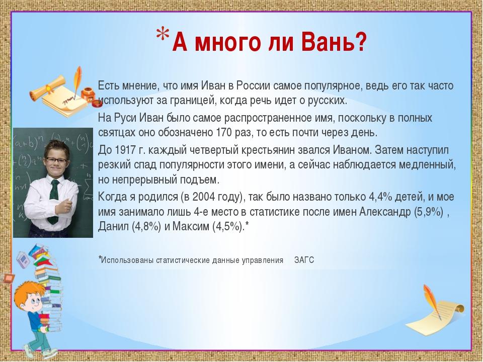 А много ли Вань? Есть мнение, что имя Иван в России самое популярное, ведь ег...