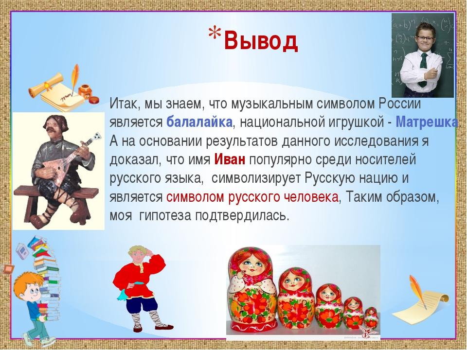 Вывод Итак, мы знаем, что музыкальным символом России является балалайка, нац...