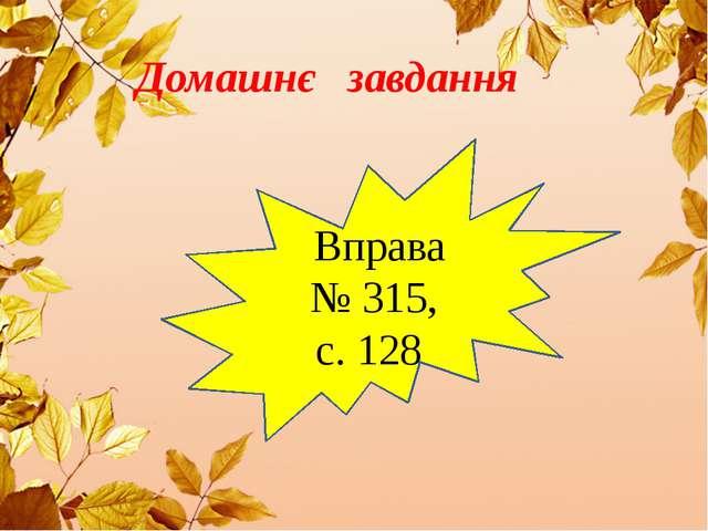 Домашнє завдання Вправа № 315, с. 128