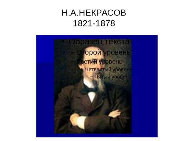 Н.А.НЕКРАСОВ 1821-1878