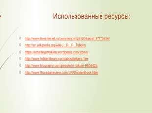 Использованные ресурсы: http://www.liveinternet.ru/community/2281209/post1177
