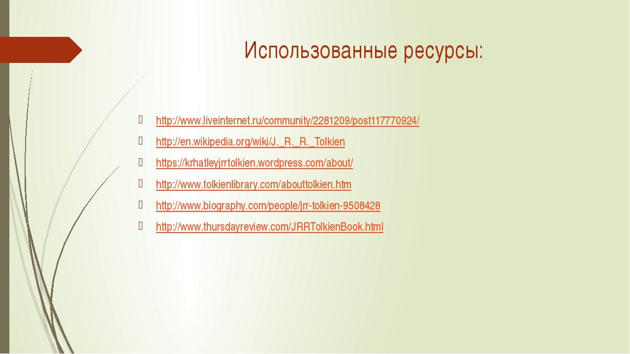 Использованные ресурсы: http://www.liveinternet.ru/community/2281209/post1177...