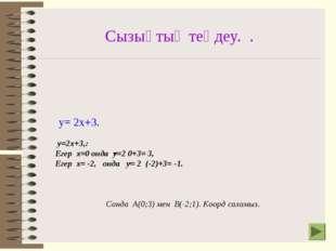 Сызықтық теңдеу. . у= 2х+3. у=2х+3,: Егер х=0 онда у=2 0+3= 3, Егер х= -2, он