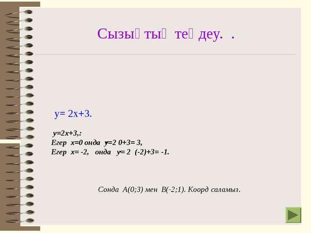 Сызықтық теңдеу. . у= 2х+3. у=2х+3,: Егер х=0 онда у=2 0+3= 3, Егер х= -2, он...