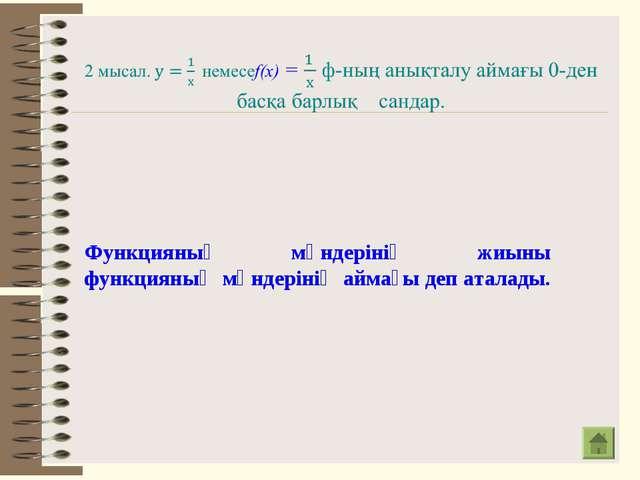 Функцияның мәндерінің жиыны функцияның мәндерінің аймағы деп аталады.