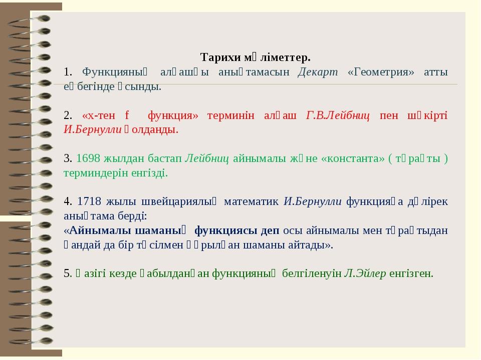 Тарихи мәліметтер. 1. Функцияның алғашқы анықтамасын Декарт «Геометрия» атты...