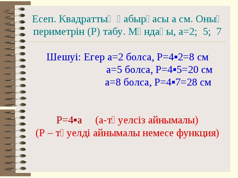 Есеп. Квадраттың қабырғасы а см. Оның периметрін (Р) табу. Мұндағы, а=2; 5; 7...
