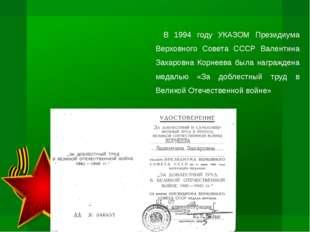 . В 1994 году УКАЗОМ Президиума Верховного Совета СССР Валентина Захаровна Ко