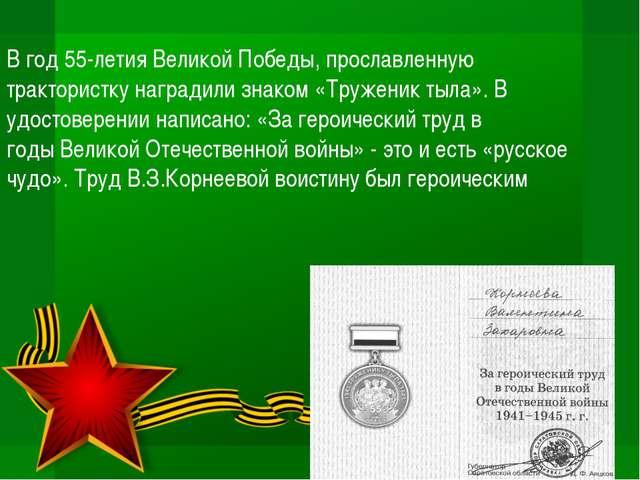 В год 55-летия Великой Победы, прославленную трактористку наградили знаком «...