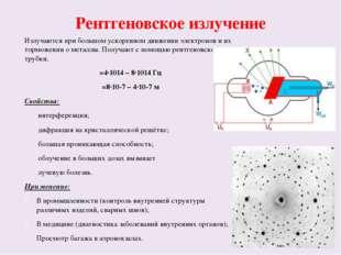 Рентгеновское излучение Излучаются при большом ускоренном движении электронов