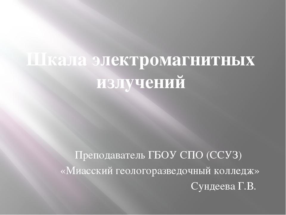 Шкала электромагнитных излучений Преподаватель ГБОУ СПО (ССУЗ) «Миасский геол...