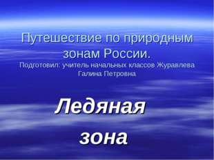 Путешествие по природным зонам России. Подготовил: учитель начальных классов