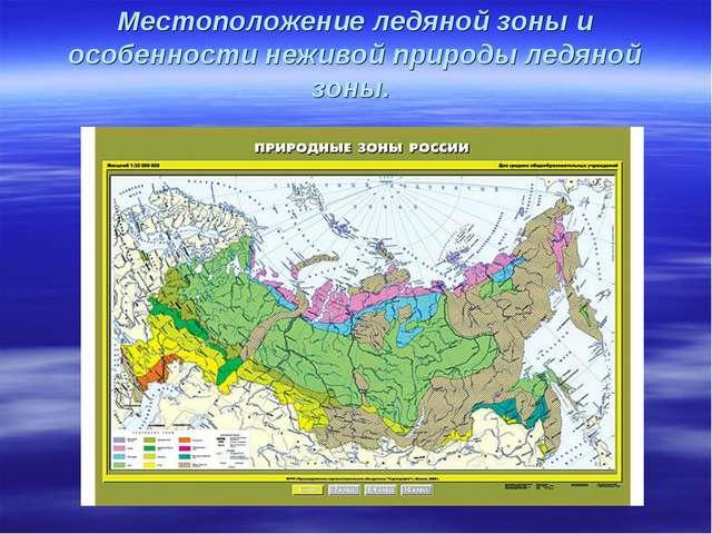 Местоположение ледяной зоны и особенности неживой природы ледяной зоны.