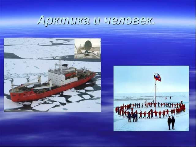 Арктика и человек.