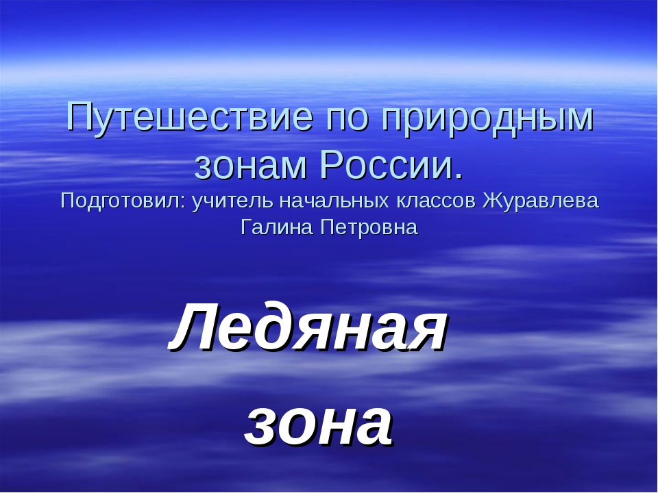 Путешествие по природным зонам России. Подготовил: учитель начальных классов...