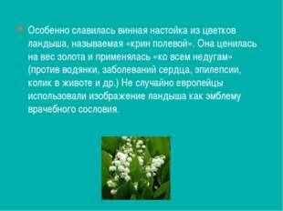 Особенно славилась винная настойка из цветков ландыша, называемая «крин полев