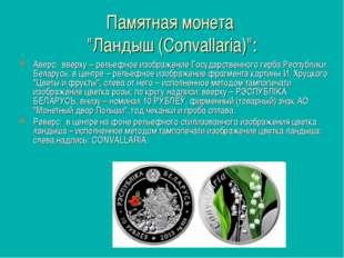"""Памятная монета """"Ландыш (Convallaria)"""": Аверс: вверху − рельефное изображение"""