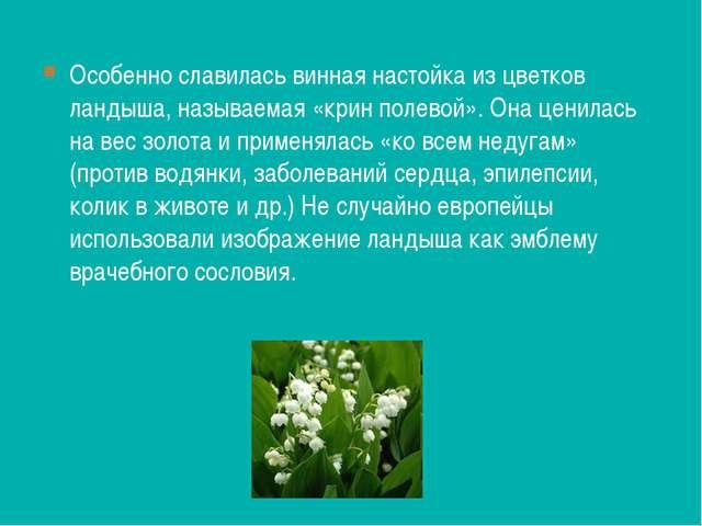 Особенно славилась винная настойка из цветков ландыша, называемая «крин полев...