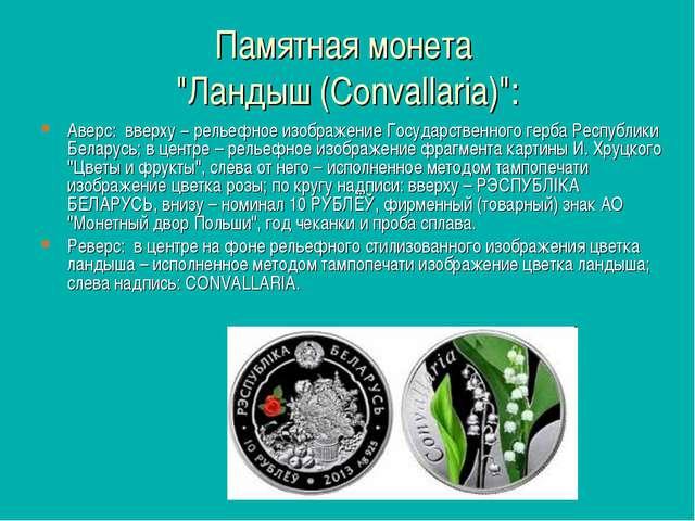 """Памятная монета """"Ландыш (Convallaria)"""": Аверс: вверху − рельефное изображение..."""