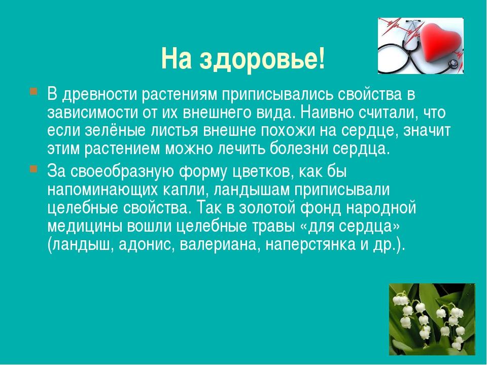На здоровье! В древности растениям приписывались свойства в зависимости от их...