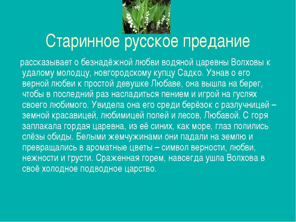 Старинное русское предание рассказывает о безнадёжной любви водяной царевны В...