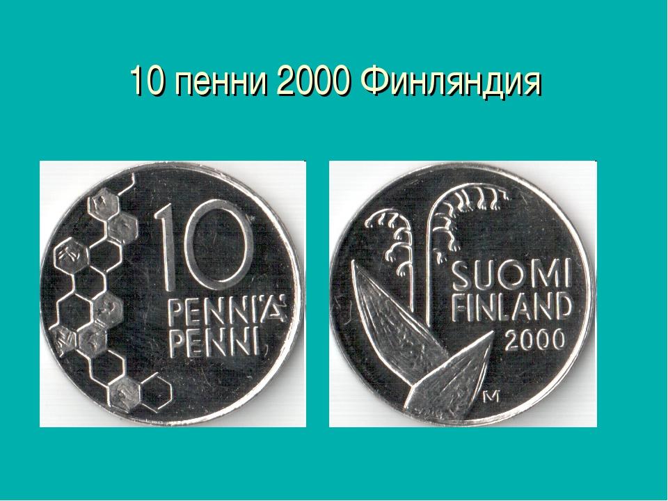 10 пенни 2000 Финляндия