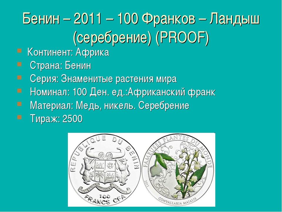 Бенин – 2011 – 100 Франков – Ландыш (серебрение) (PROOF) Континент: Африка Ст...