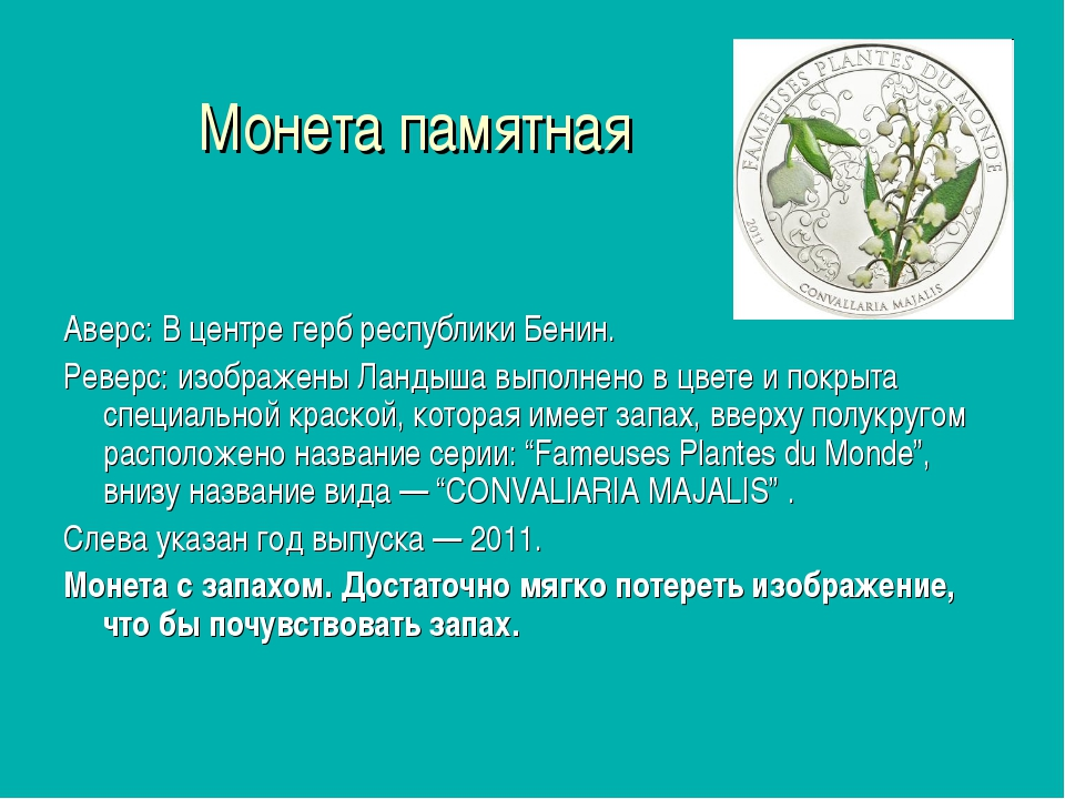 Монета памятная Аверс: В центре герб республики Бенин. Реверс: изображены Лан...