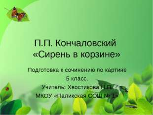 П.П. Кончаловский «Сирень в корзине» Подготовка к сочинению по картине 5 клас
